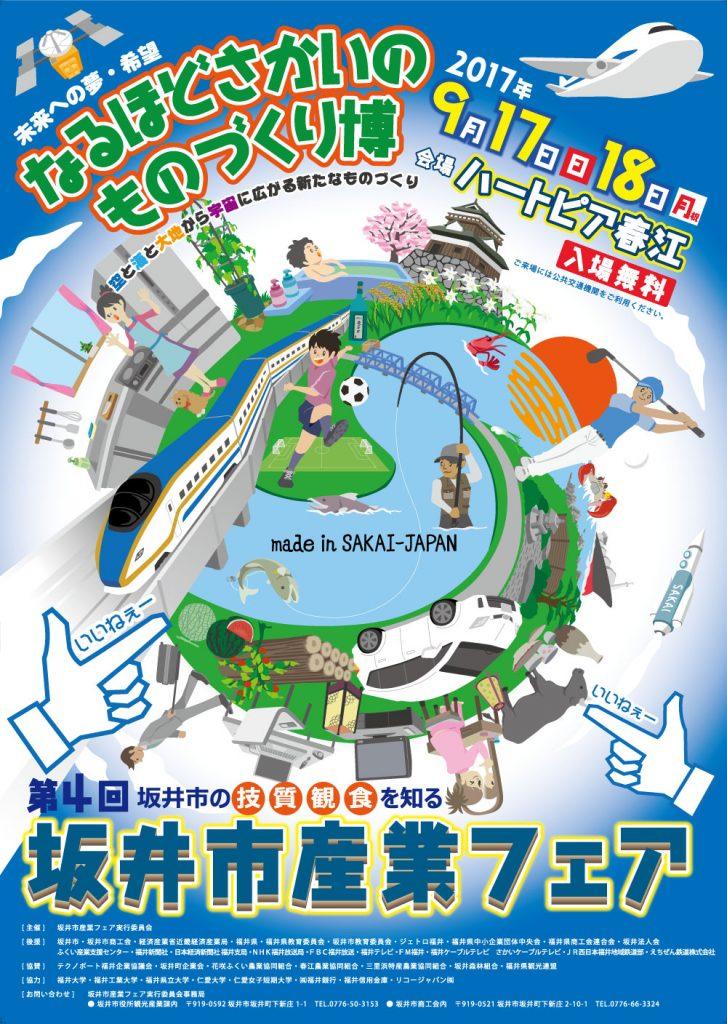 第4回坂井市産業フェア