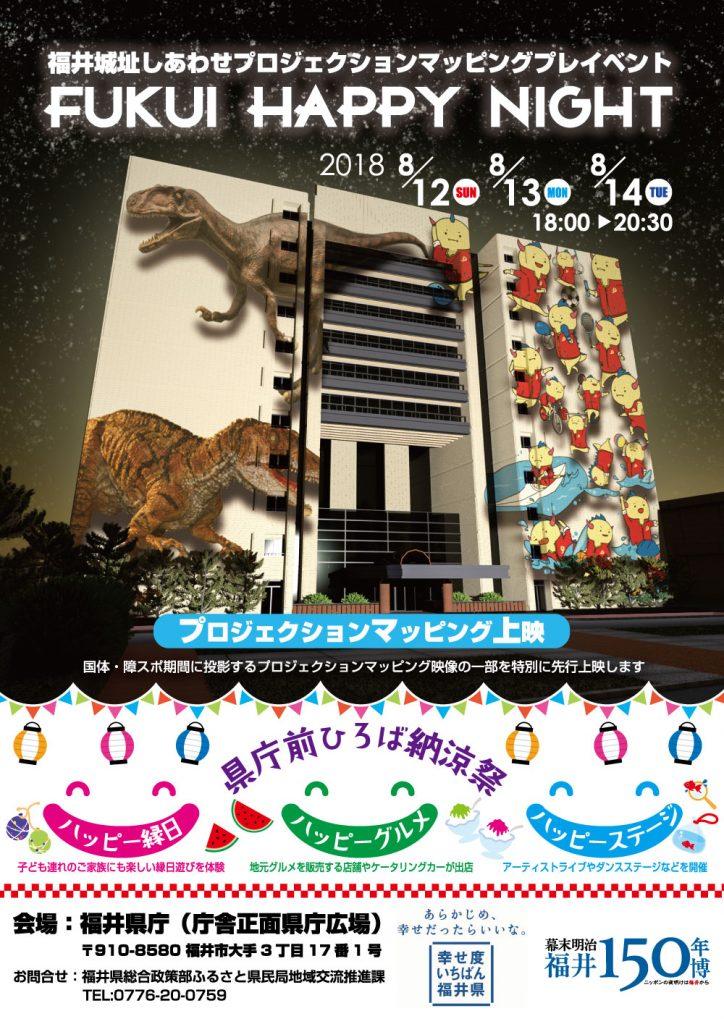 福井城址しあわせプロジェクションマッピング FUKUI HAPPY NIGHT プレイベント チラシ